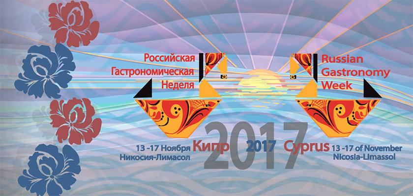 Вчера на Кипре стартовала Российская гастрономическая неделя | CypLIVE