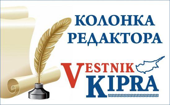 Самое заветное желание - Вестник Кипра