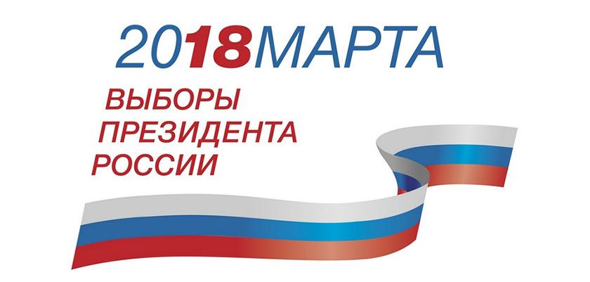 Где на Кипре можно будет проголосовать за будущего презента России | CypLIVE