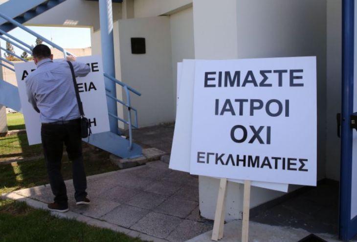 Врачи кипрских госбольниц хотят быть неподсудными