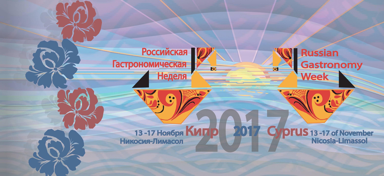 Российскую Гастрономическую Неделю — 2017 обсудили на пресс-конференции на Кипре
