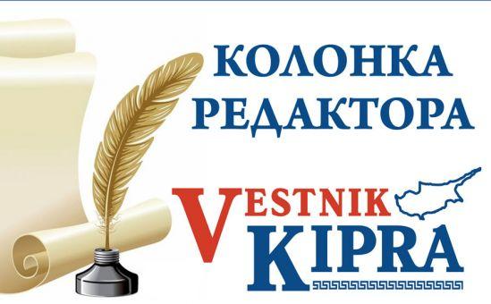 Горячая осенняя пора - Вестник Кипра