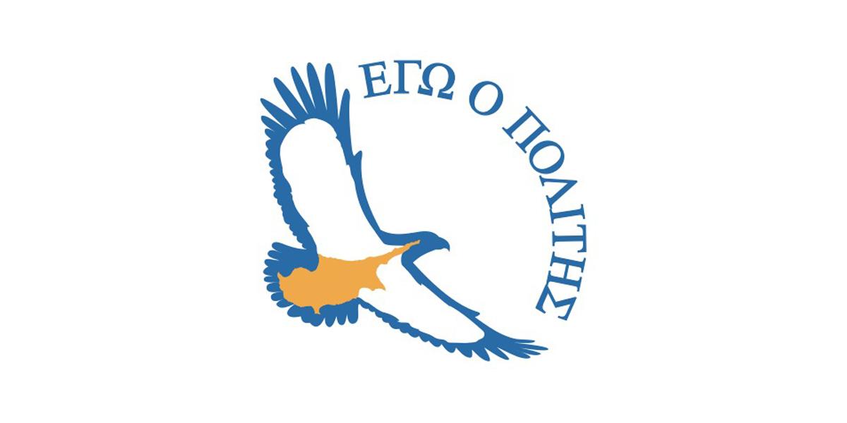 Новая политическая партия Кипра «Я – ГРАЖДАНИН» (ΕΓΩ Ο ΠΟΛΙΤΗΣ)