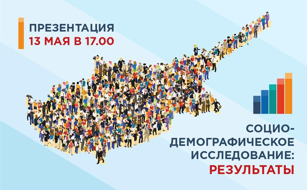 Социо-демографическое исследование: результаты - Вестник Кипра