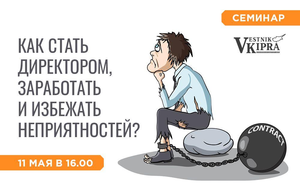 Как стать директором, заработать и избежать неприятностей? - Вестник Кипра