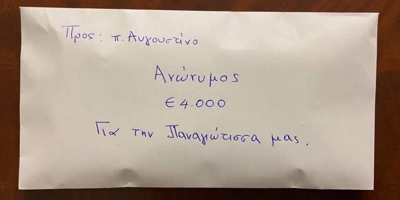 Неизвестный отправил в кипрскую часовню конверт с 4 000 евро