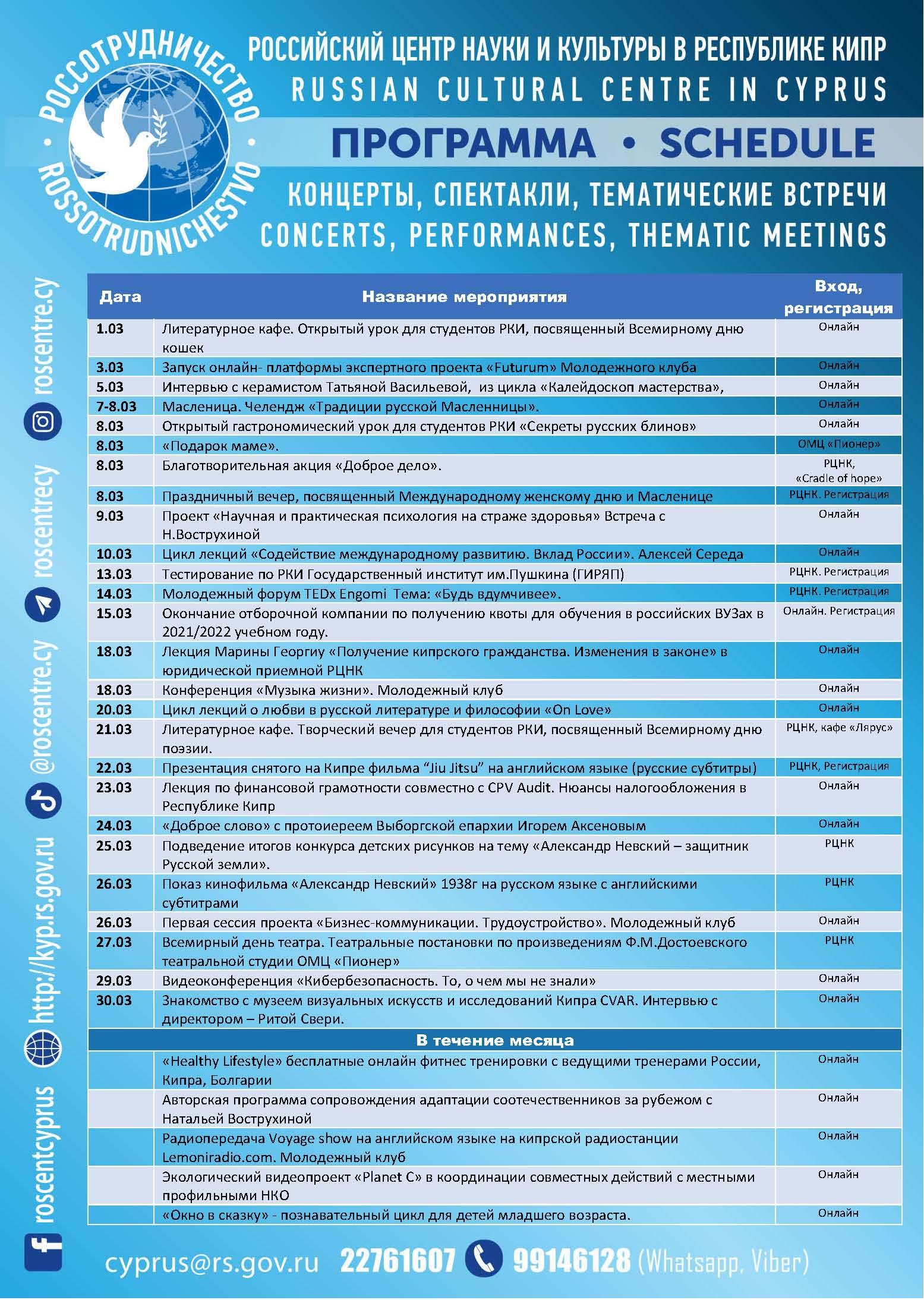 Российский Центр науки и культуры: программа на март - Вестник Кипра