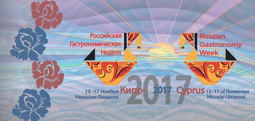 На Кипре пройдет российская гастрономическая неделя | CypLIVE