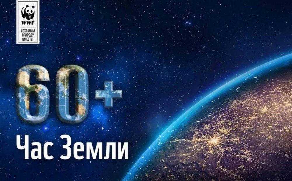 Кипр готовится к «Часу Земли» - Вестник Кипра