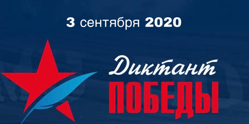 Диктант Победы пройдет в России, на Кипре и других странах 3 сентября