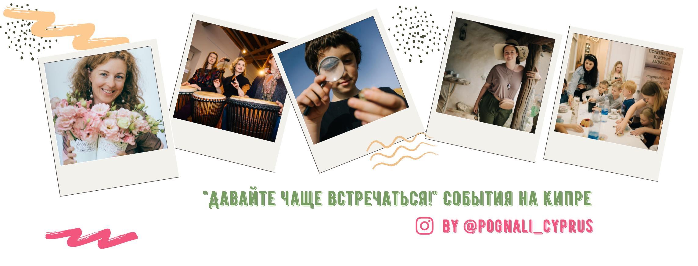 События культуры. Август - Вестник Кипра