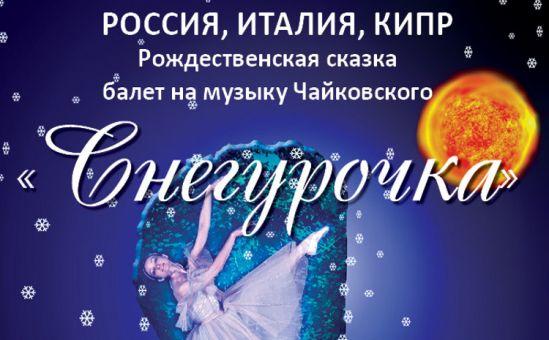 Рождественская балет-сказка «Снегурочка» на Кипре