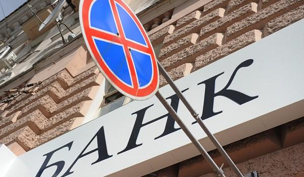 Отозваны лицензии у двух московских банков