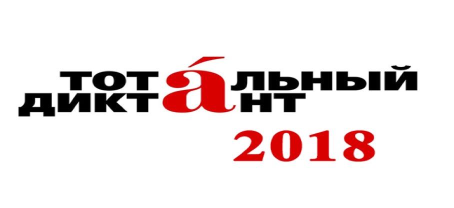 Названы звёздные чтецы Тотального диктанта в России. Шац, Астахова и Сухоруков