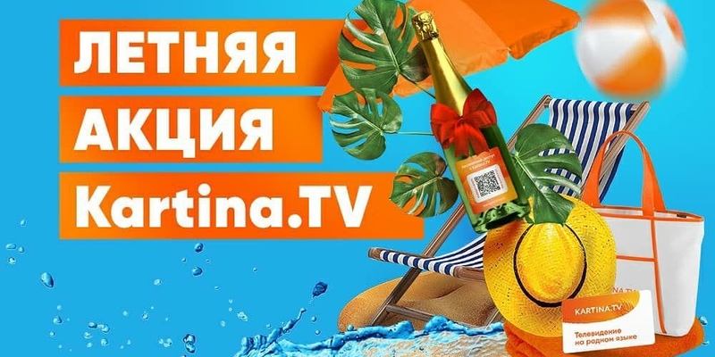 Не пропустите летнюю акцию от KARTINA.TV!