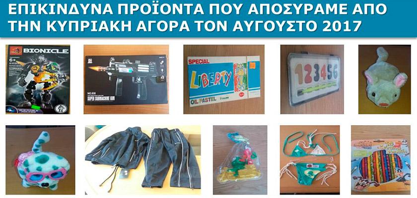 В магазинах Кипра выявлены опасные детские товары | CypLIVE