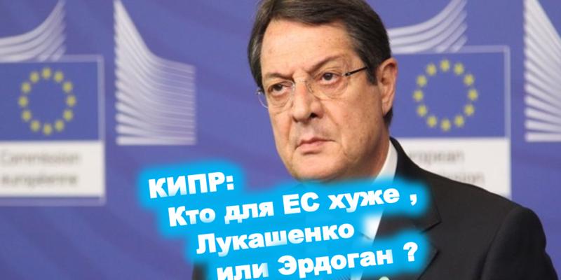 Немецкий Bild: Кипр – позор для ЕС!