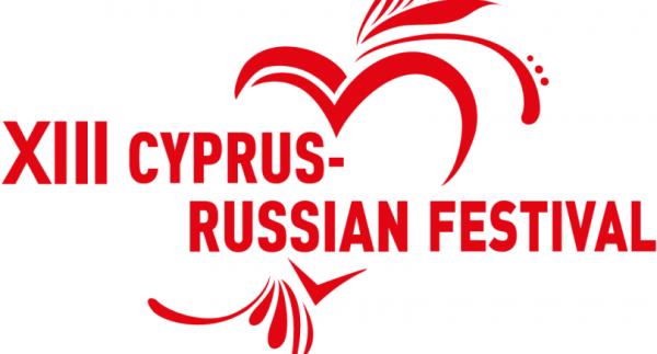 Кипрско-российский фестиваль 2018 уже в эти выходные. Не пропустите!