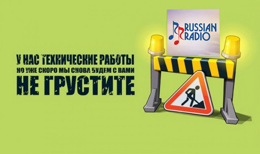 Технические мероприятия на Русском Радио Кипр
