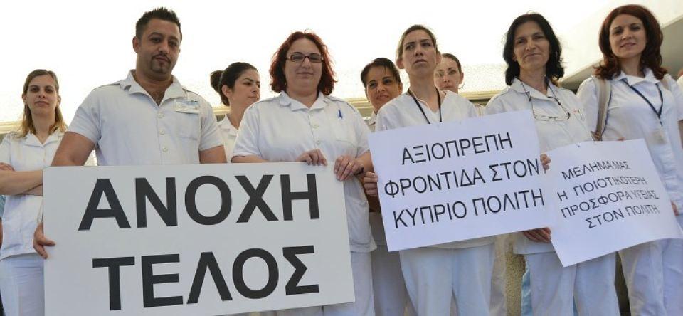 Кипрские медики вынуждены бастовать